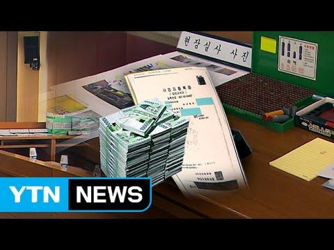 가짜 회사 만들어 소상공인 지원 자금 빼돌려 / YTN
