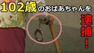 【衝撃】102歳のおばあちゃんを逮捕!友情、人情、心温まる話!