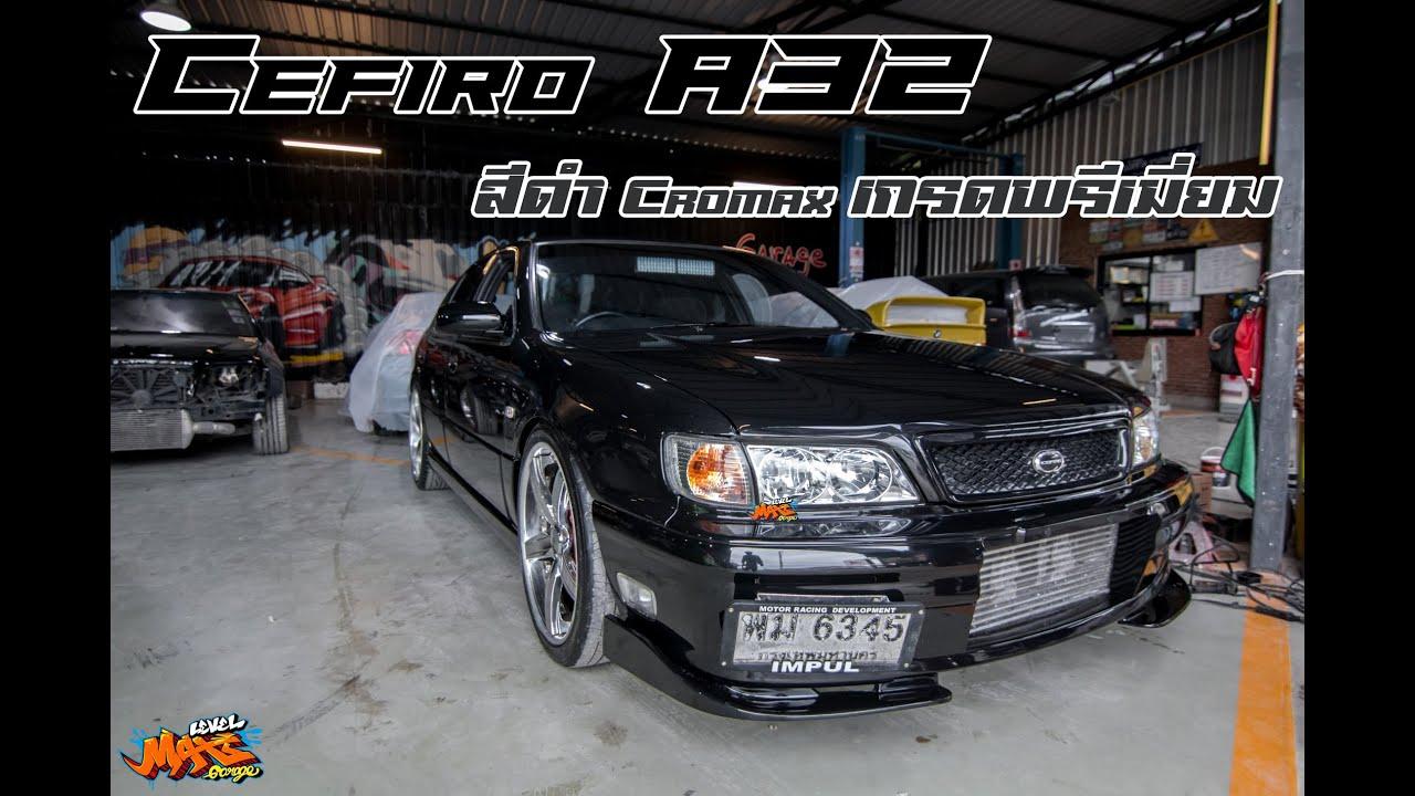 Nissan Cefiro A32 งานทำสีดำมุกสไตล์ Benz