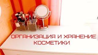 My Beauty Office Tour ♥ Организация и Хранение Косметики ♥ ЧАСТЬ 2