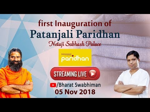 Watch Live! | Inauguration of Patanjali Paridhan | Netaji Subhash Palace, New Delhi | 05 Nov 2018
