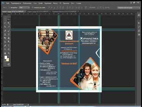 Рекламный буклет в Фотошоп