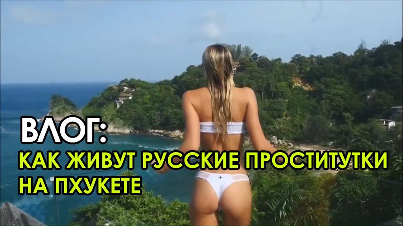 Русские Проститутки Напхукете