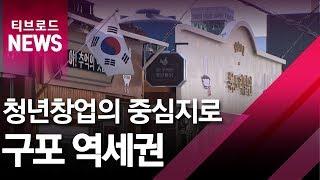 [부산]청년창업의 중심지로 구포 역세권/티브로드