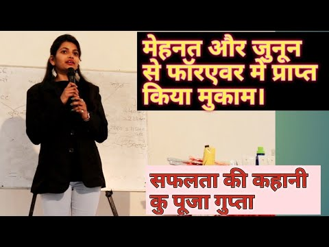 Business Testimony by Pooja Gupta at Bareilly Seminar #mlmbusiness #networkmarketing #success