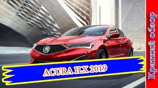 Авто обзор - Acura ILX 2019 – Рестайлинг Компактного Седана Акура ИЛХ