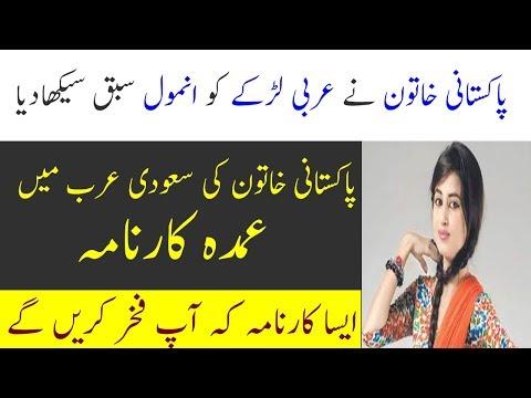 Saudi Arab Main Pakistani Larki Nay Bara Kaam Kar Dala#Sab Ko Haran Kar Dala# Hassnat Tv