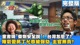 【大新聞大爆卦】20210115 童書現「萊劑安全說」! 台灣怎麼了?陳菊愛將丁允恭被彈劾主官無責?