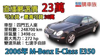 【聰明購車族】2006年M-Benz E-Class E350 車輛介紹