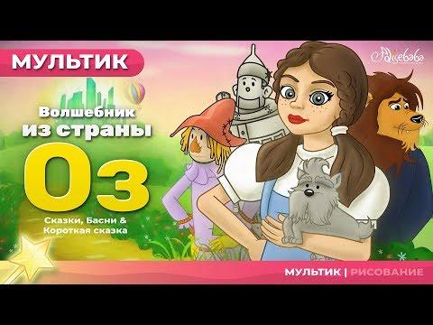 Дороти из страны оз смотреть мультфильм онлайн