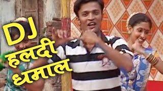 Kishnacha Lagnala Bhagvat Aale, DJ Haldi Dhamal - Marathi Lagna Geet