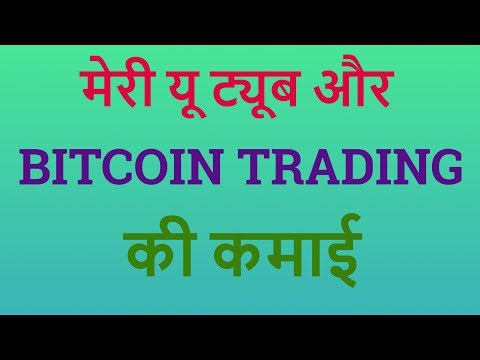 I NEED YOUR HELP!  My YouTube Earning and My Bitcoin Trading Earning by Global Rashid