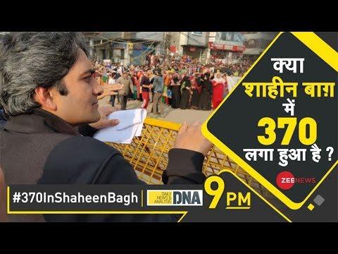 DNA Special Edition: क्या अब Shaheen Bagh जाने के लिए वीज़ा लगेगा? | 370InShaheenBagh