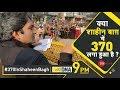 DNA Special Edition: क्या अब Shaheen Bagh जाने के लिए वीज़ा लगेगा? | 370InShaheenBagh thumbnail