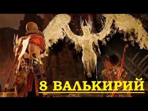 God of War - Валькирии....