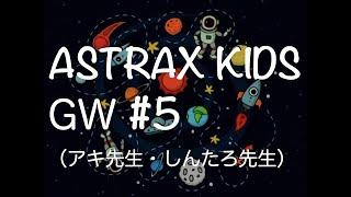 [アストラックス]ASTRAX KIDS GWスペシャル #5 (レベル2・アキ先生&しんたろ先生)