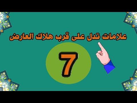 7 علامات تدل على نهاية هلاك العاريض فلا تستسلم له Youtube