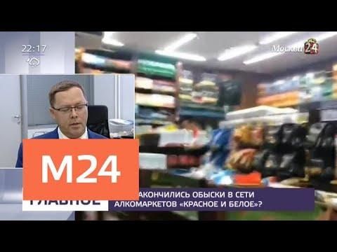 """Чем закончились обыски в сети алкомаркетов """"Красное и Белое"""" - Москва 24"""
