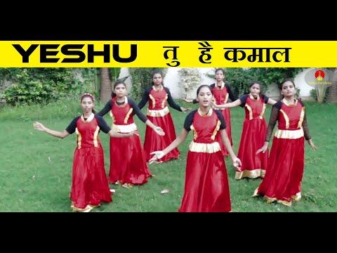 hindi-christian-dance-song-:-yeshu-tu-hai-kamal