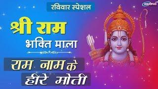 रविवार सुबह स्पेशल : आओ बसाये मन मंदिर में झाँकी सीताराम की : राम नाम सुखदाई भजन करो भाई