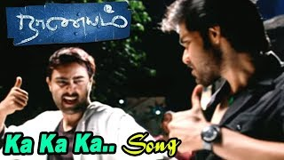 Naanayam | Naanayam songs | Tamil Movie Video songs - Ka Ka Ka Video | STR hits | DSP hits | Sibiraj
