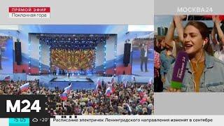 Как отмечают День флага России на Поклонной горе - Москва 24