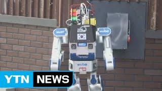 우리 로봇 '휴보', 세계 최고 재난 대응 로봇으로 '우뚝'  / YTN