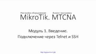 Настройка оборудования MIkroTik. 22 Подключение через Telnet и SSH(Видеокурс