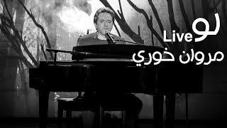 مروان خوري - لو ( برنامج كل يوم جمعة ) - Law - Marwan Khoury