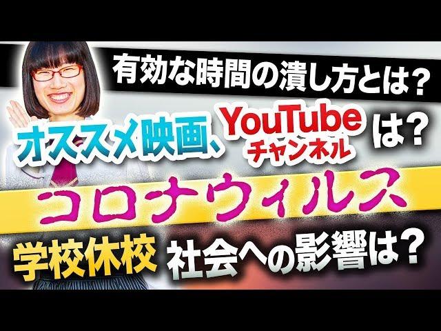 たかまつのオススメ映画・YouTubeチャンネルを紹介します!コロナウイルス社会への影響は?等ニュース解説1つ2分!たかまつななの1weekニュース(仮)