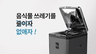 바이오린클 와디즈영상
