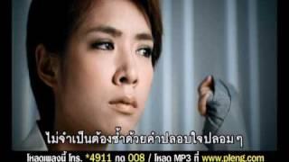 น้ำตาจะไหล : Am fine [Official MV]