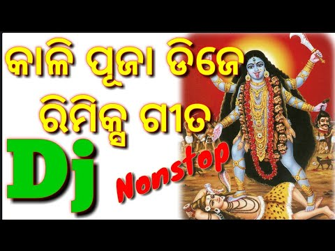 dj Remix Odia And Hindi Songs 2017 Latest dj remix for Diwali