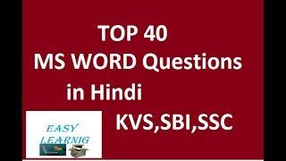 Top 40 MS Word Questions in Hindi | Bank | SSC | UPPCL | UPSI | KVS | NVS