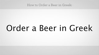 How to Order a Beer in Greek | Greek Lessons