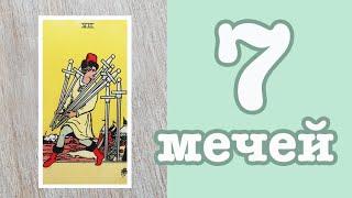 Значение карт Таро. Младшие арканы. 7 мечей