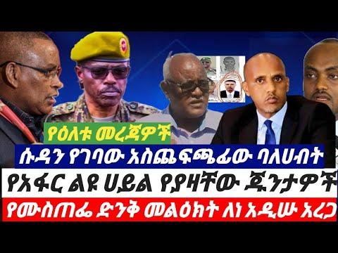 የዕለቱ መረጃዎች! ጀግናው ሙስጠፌ ነገራቸው ፣ የአፋር ልዩ ሀይል የያዛቸው ጁንታዎች ፣ Ethiopia