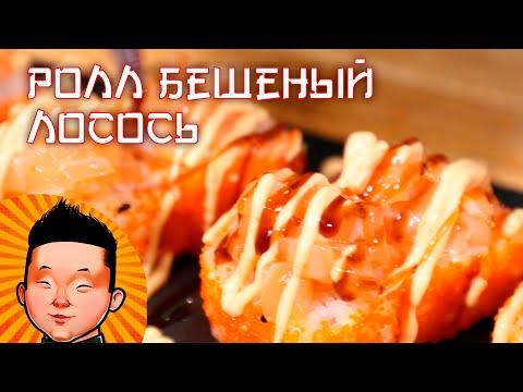 Ролл Бешеный Лосось | Суши Лосось | Rabid Salmon Sushi
