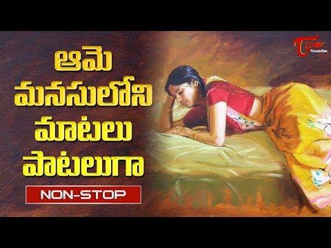 ఆమె మనసులోని మాటలు పాటలుగా | Non Stop Telugu Old Hit Songs | TeluguOne