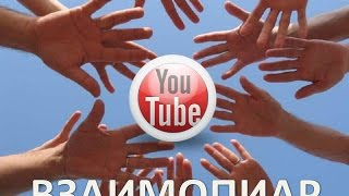Взаимопиар на YouTube. Взаимоподписка на YouTube.