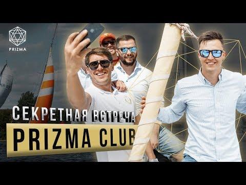 Секретная встреча Prizma Club. Зачем нужно бизнес-партнерство? Мотивация для предпринимателей