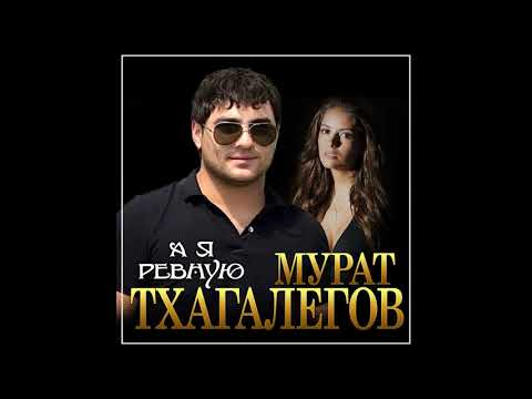 Мурат Тхагалегов - А я ревную/ПРЕМЬЕРА 2021