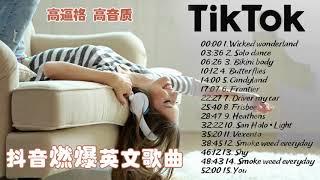 【抖音英文歌曲2019】 英文Tik Tok Top15抖音最火流行歌曲推薦 Best Of TikTok English Song 2019抖音英文歌曲列表
