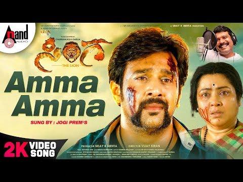Sinnga | Amma Amma Ammaa | Jogi Prem's | Chirranjeevi Sarja | Aditi | Dharma Vish | Uday K Mehta