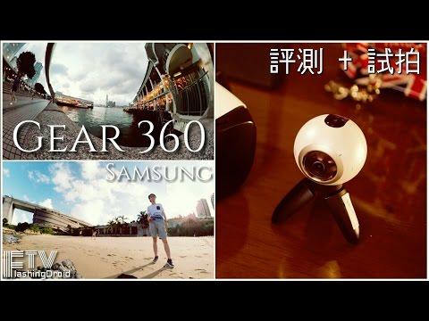 必玩潮物!Samsung Gear 360 評測+實拍,使用方法講解- FlashingDroid