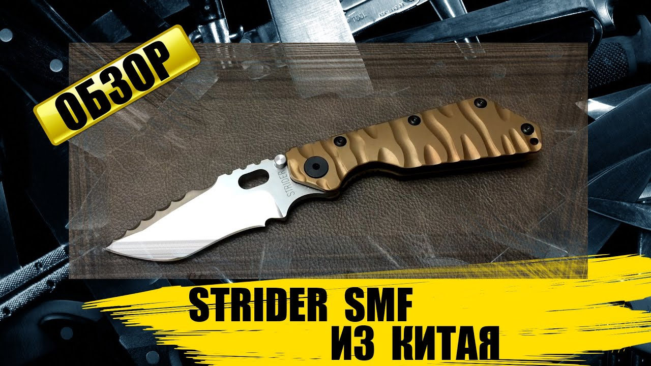 Items 1 24 of 42. The protech strider sng automatic knife is a remarkable collaboration that offers everything you love about the strider sng folder, coupled with.