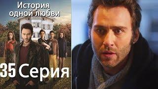 История одной любви - 35 серия