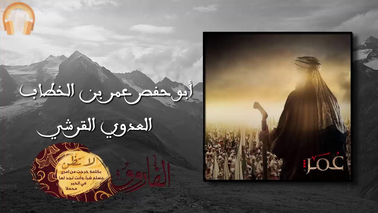 أشهر أقوال عمر بن الخطاب   حكم و اقوال عمر بن الخطاب
