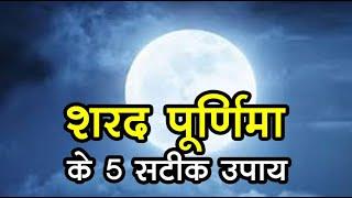शरद पूर्णिमा 2020 : चमकती किस्मत के लिए शरद पूनम की रात आजमाएं 5 उपाय | Sharad purnima ke upay