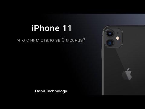 IPhone 11 полный обзор после 3 месяцев использования!